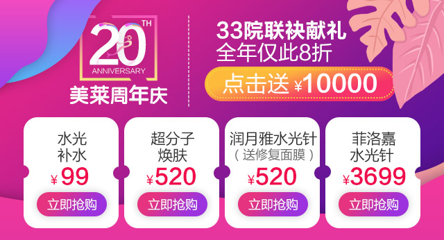 上海美莱周年庆注射水光针