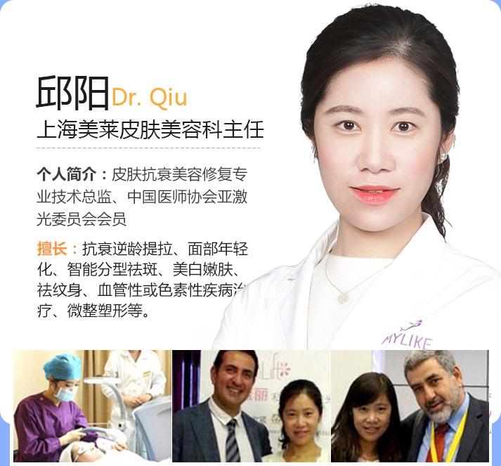 上海美莱注射水光针医师邱阳