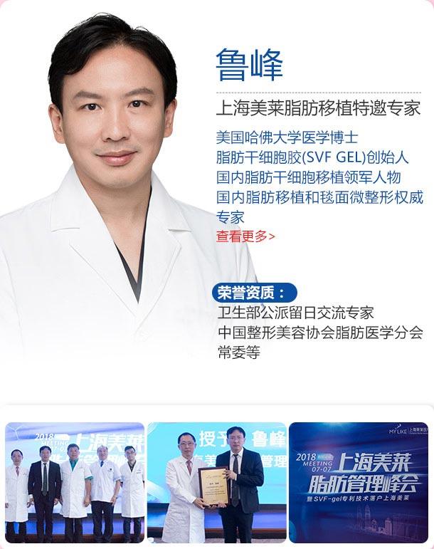 上海美莱SVF脂肪活细胞童颜精雕鲁峰