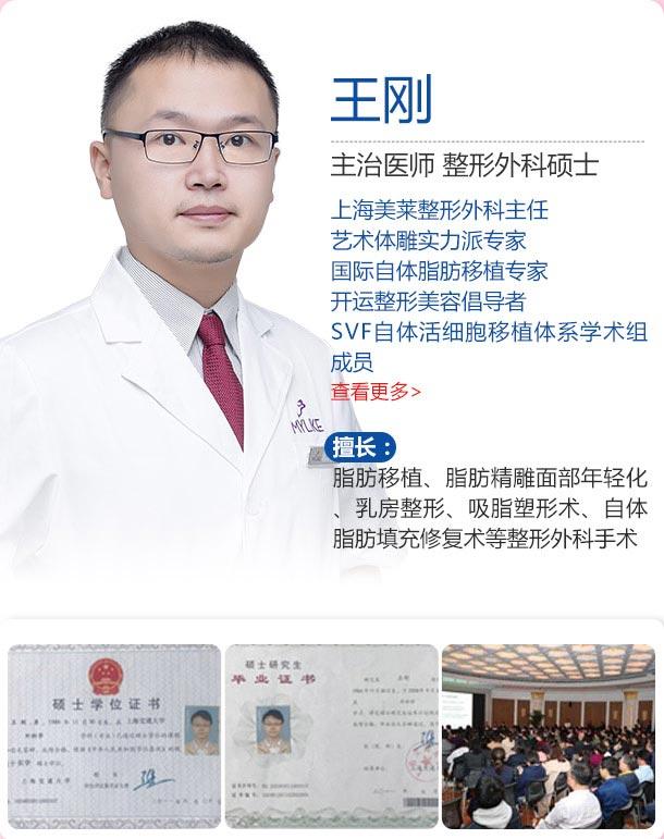 上海美莱SVF脂肪活细胞童颜精雕王刚
