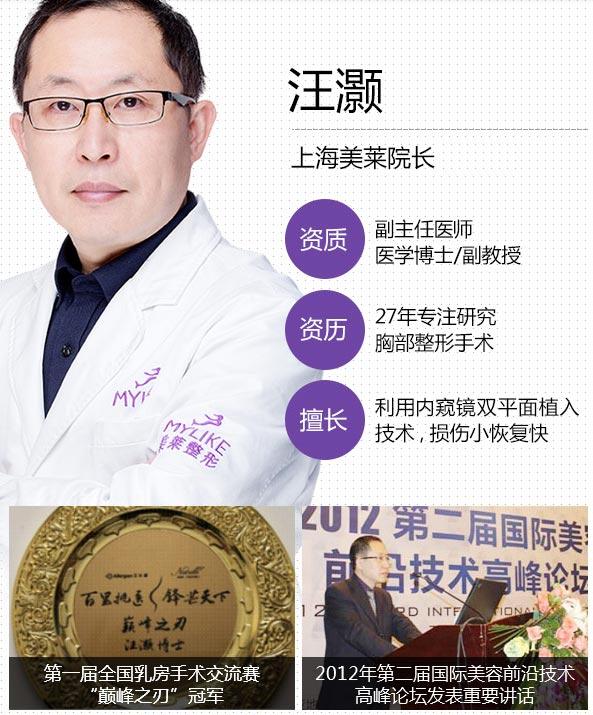 上海美莱胸部整形医生汪灏