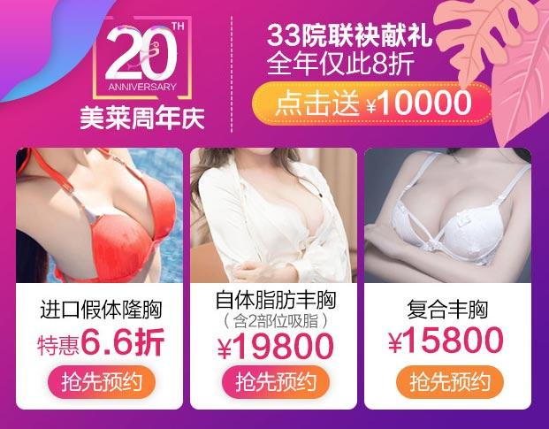 上海美莱周年庆美胸优惠