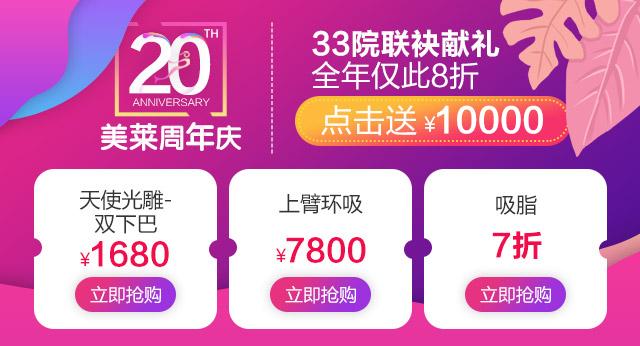 上海美莱周年庆极速精雕吸脂术