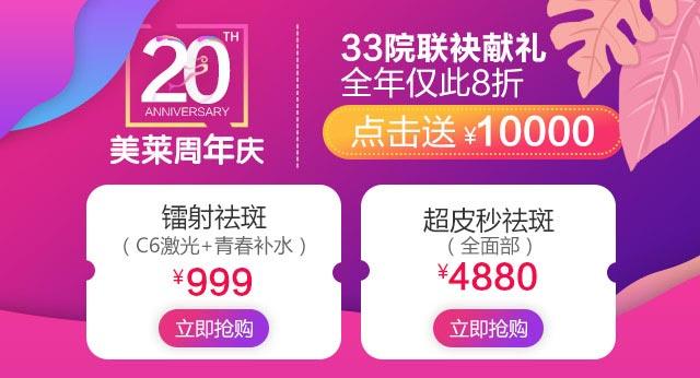 上海美莱周年庆祛斑优惠