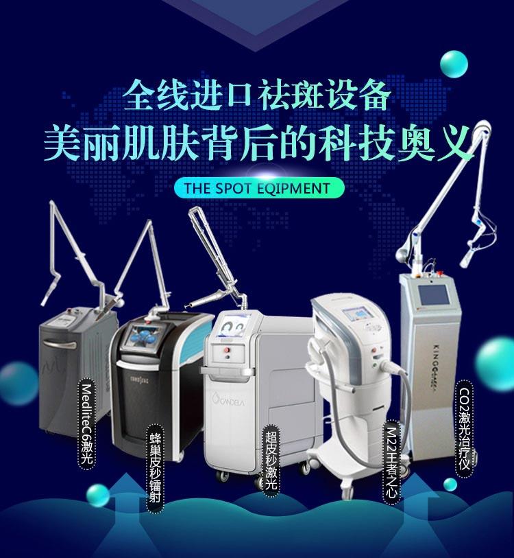 上海美莱OS光学美肤祛斑术