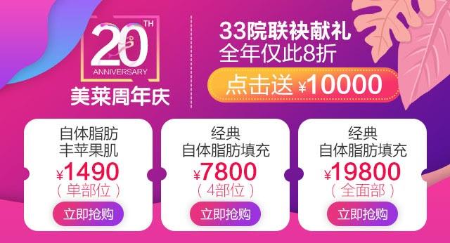 上海美莱周年庆丰苹果肌