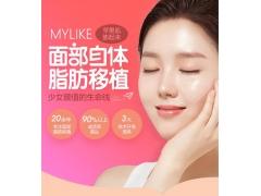 上海美莱自体脂肪丰苹果肌案例