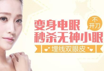 上海美莱医院做埋线双眼皮好不好