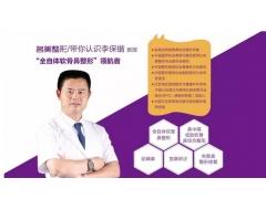 上海垫鼻梁美莱哪个医生做的好
