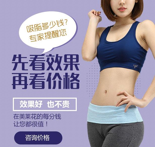 上海美莱手臂吸脂多少钱