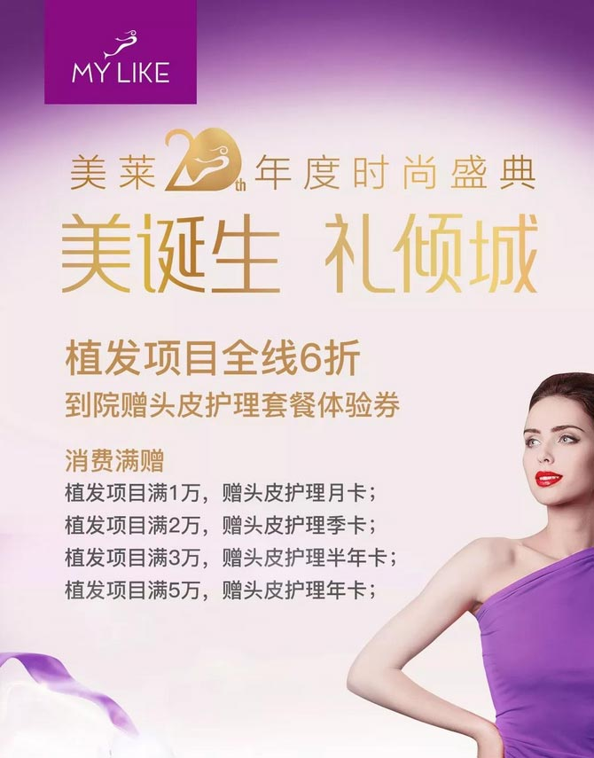 上海美莱周年庆植发