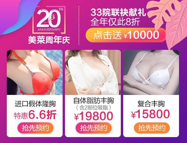 上海内窥镜假体丰胸价格是多少