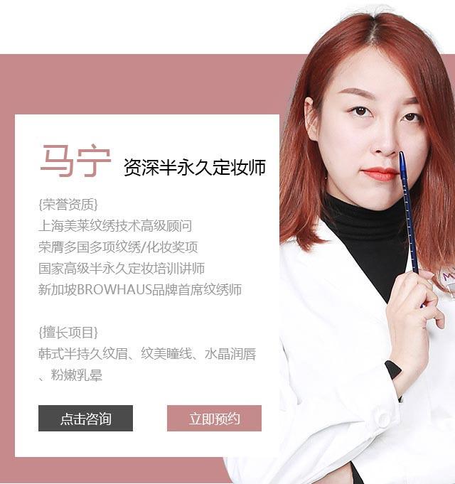 上海美莱纹绣师马宁