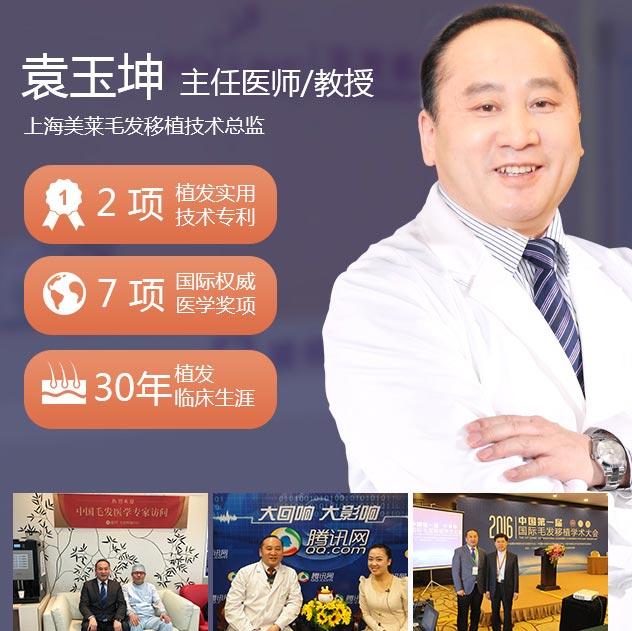 上海美莱毛发种植袁玉坤教授