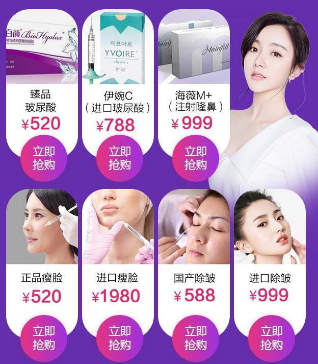 上海美莱周年庆瘦脸针优惠