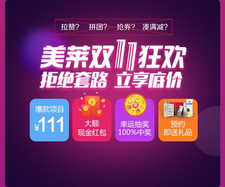 上海美莱双十一优惠活动