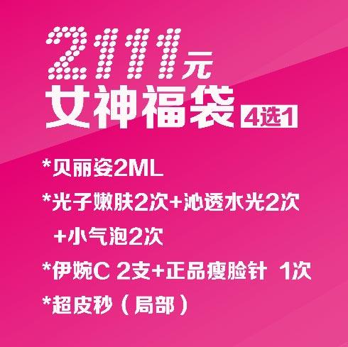 上海美莱【双11狂欢节】享受超值低价
