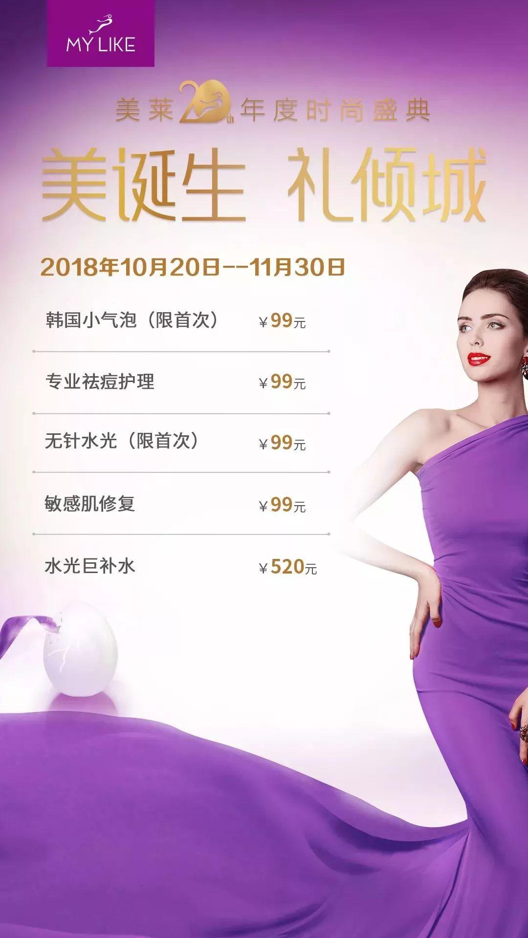 上海美莱周年庆皮肤美容大礼包