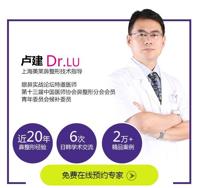 上海美莱隆鼻国际专家团
