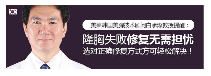 上海胸部整形失败修复韩方院长白承燦