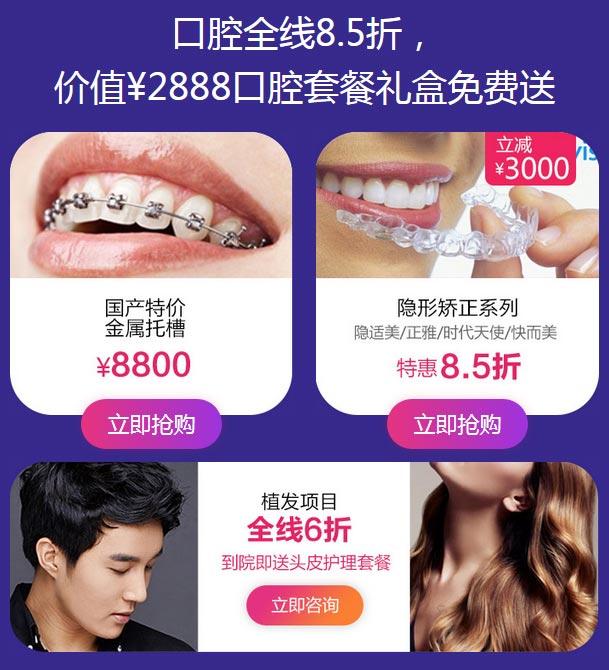 上海美莱烤瓷牙多少钱