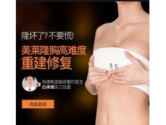 上海胸部整形失败修复多少钱