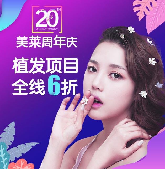 上海美莱11月周年庆植发全线产品6折