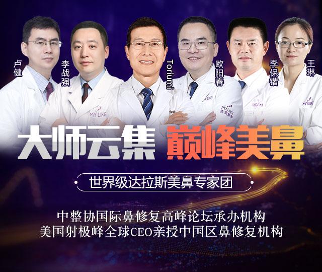上海美莱隆鼻专家团队