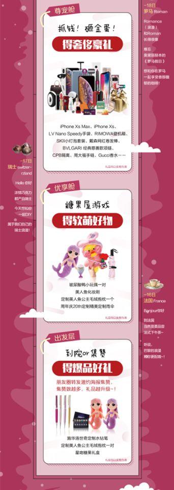 上海美莱倒计时|空前钜惠,年度狂欢