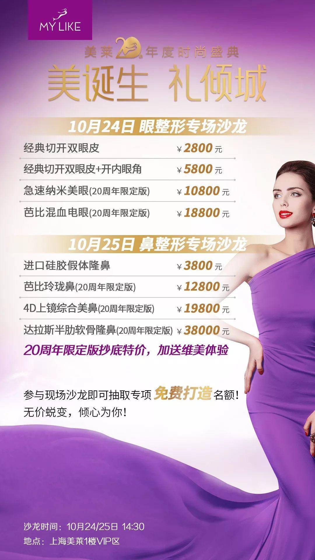 上海美莱周年庆优惠专场