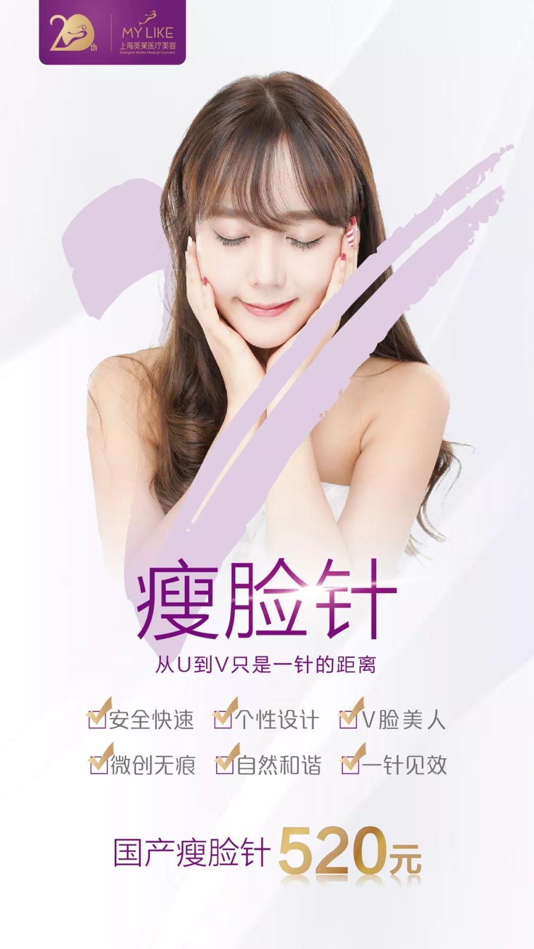 上海美莱周年庆瘦脸针