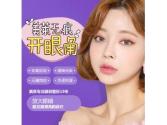 上海开眼角美莱案例