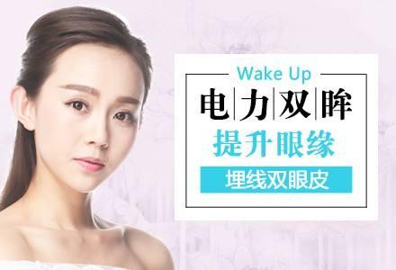 上海做埋线双眼皮需要多少钱