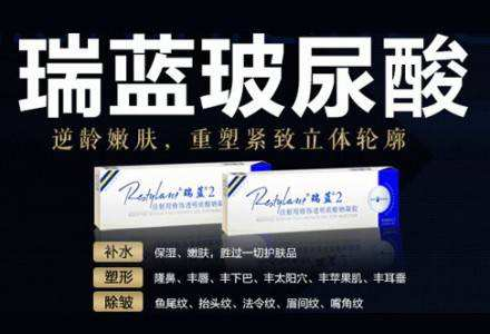 上海瑞蓝玻尿酸多少钱