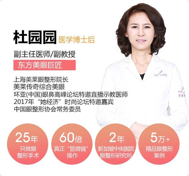上海美莱双眼皮修复杜医生
