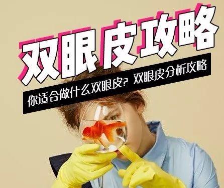 上海双眼皮做哪种好适合自己