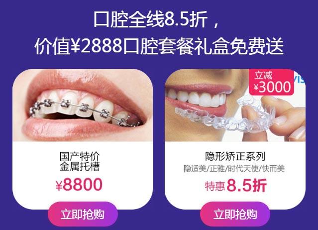 上海美莱周年庆牙齿矫正优惠
