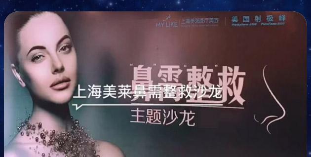 上海美莱哪个医生鼻综合好