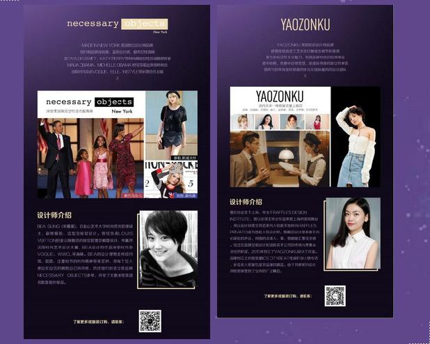 美莱20周年时尚大赏11月24日等你邂逅