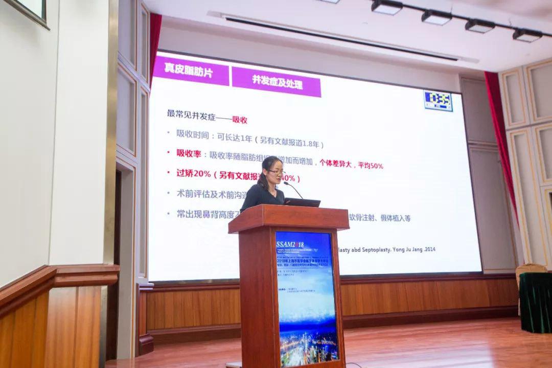 美莱申涛王琳受邀参加上海市医学会医学美容学术会议