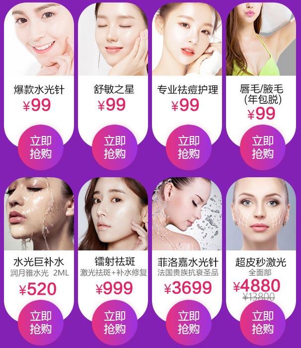 上海做水光针一疗程多少钱