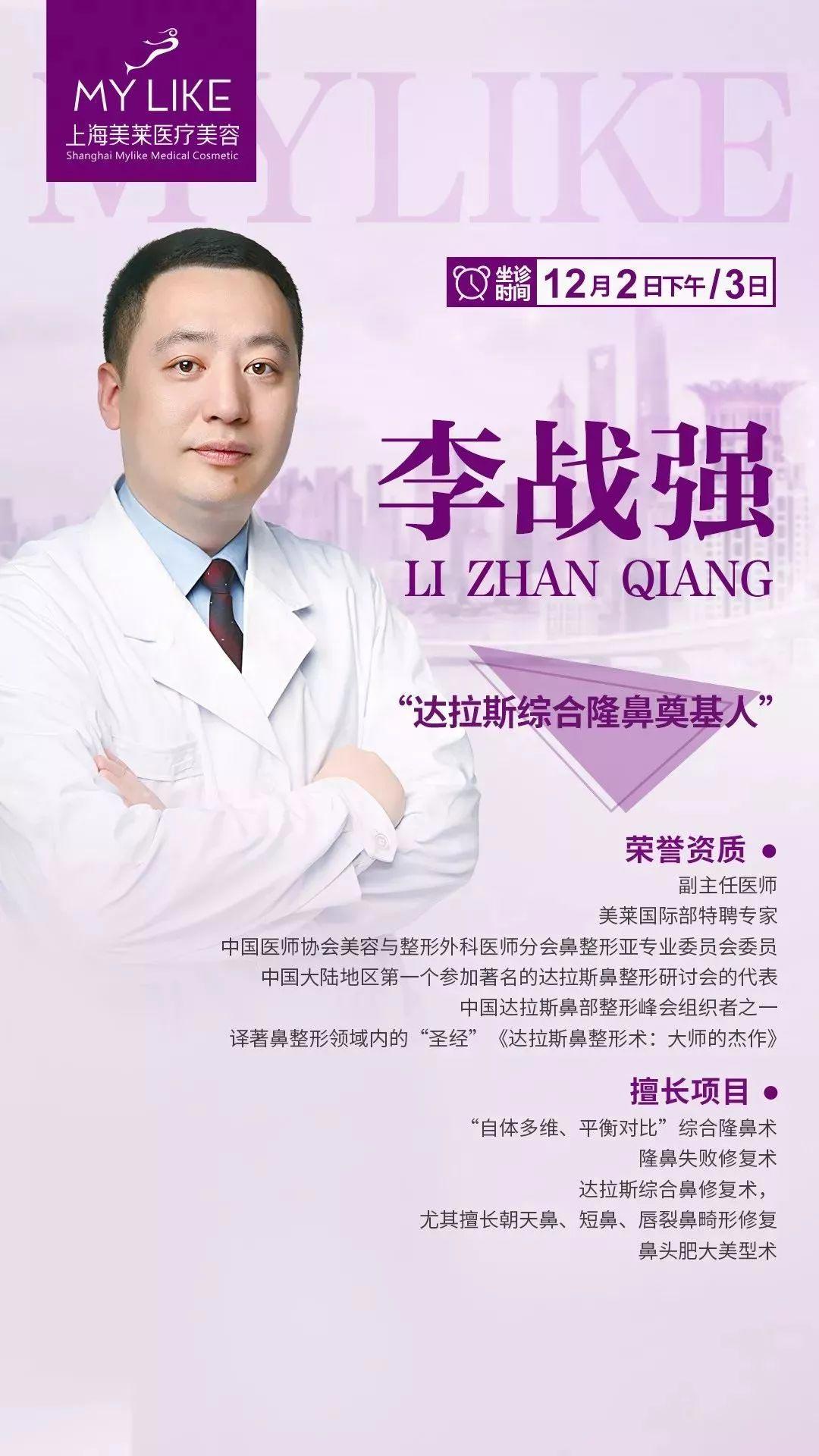 上海美莱12月2日-3日李战强教授