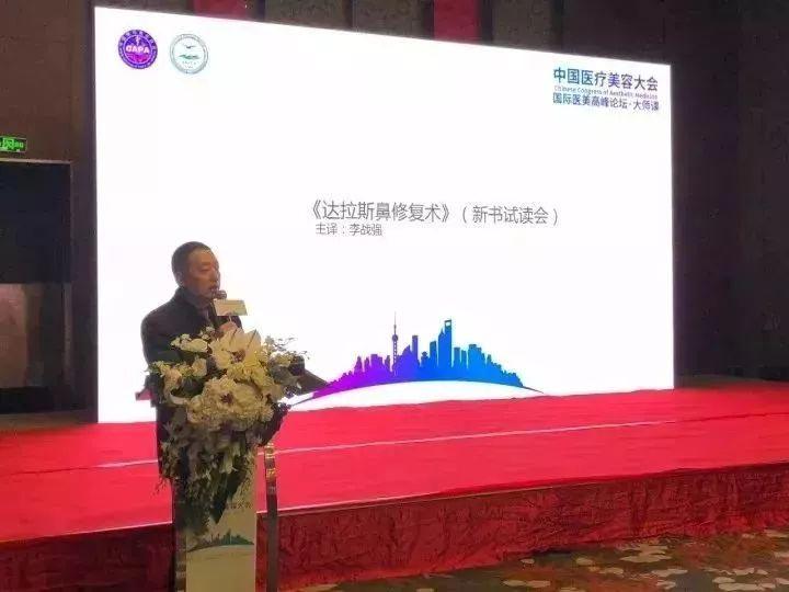 上海美莱12月2日-3日李战强坐诊