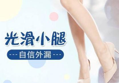 上海做激光脱腿毛的效果能维持多久