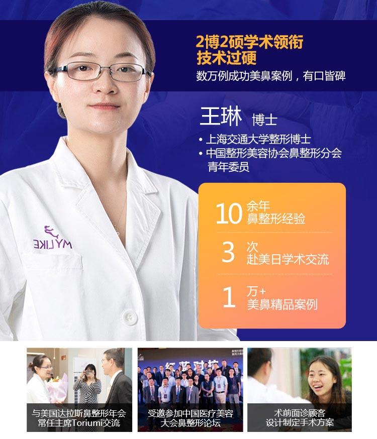 上海美莱王琳