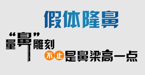 上海做个假体隆鼻的费用一般需要多少钱