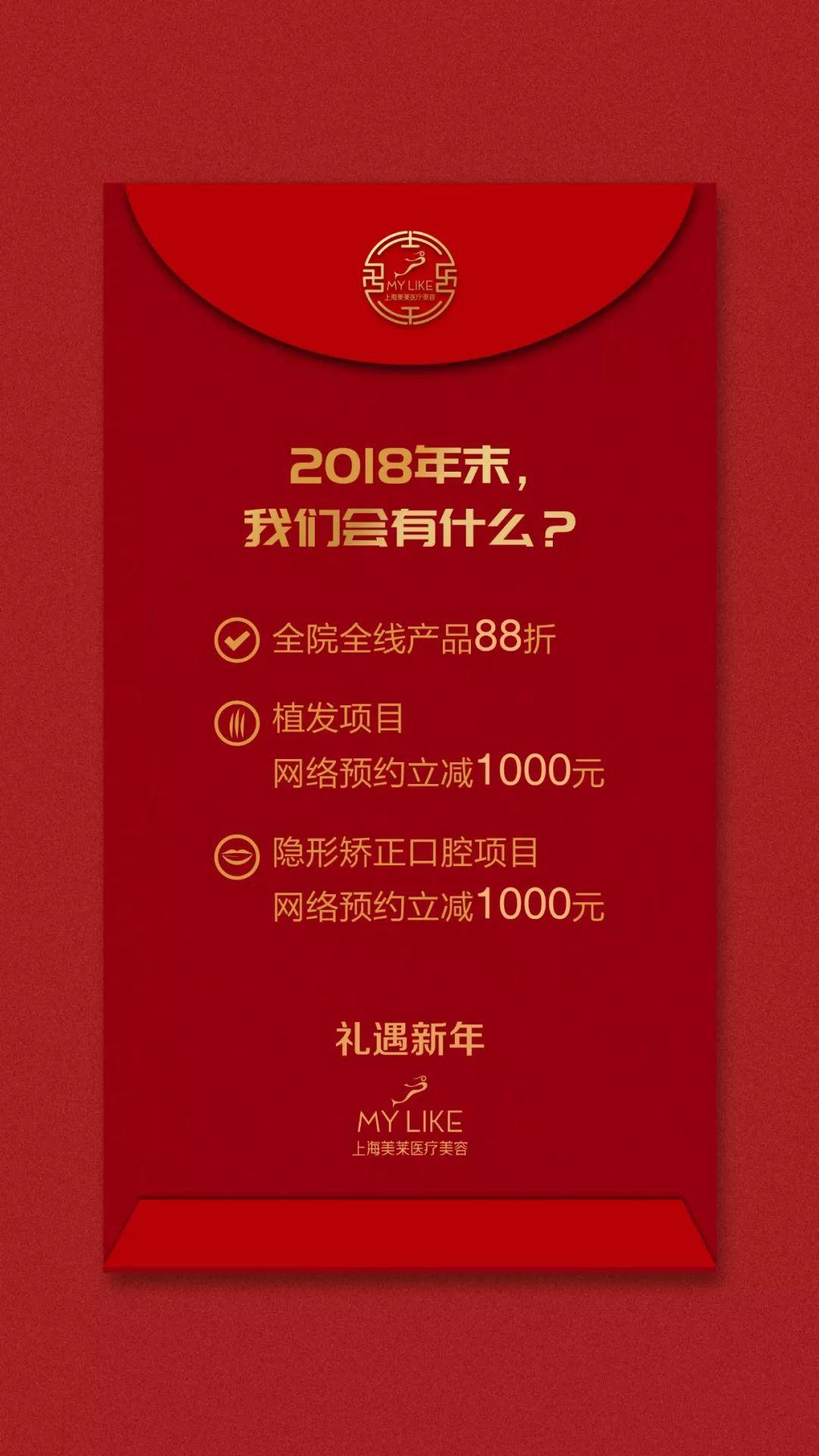 【上海美莱年末狂欢】超值心动价,抽奖不停歇