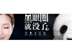 上海做做激光去黑眼圈一般需要多少钱