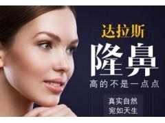 【美莱鼻整形说】美莱达拉斯隆鼻技术2.0新气象