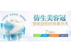 上海地区做美容冠矫正牙齿多少钱
